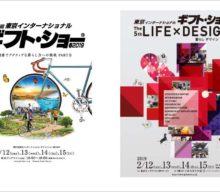 【展示会:ギフトショー】東京ギフトショー2019春 中部レプ取り扱いメーカーさんのまとめ一覧表です!