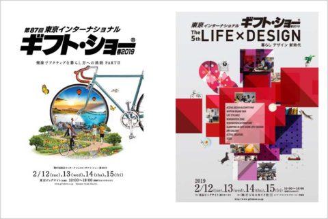 【展示会:ギフトショー】東京ギフトショー2019春 中部レプ取り扱いメーカーまとめ