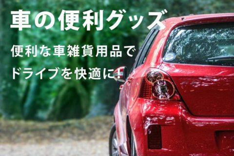 【まとめ:ドライブ関連商品】行楽シーズン到来!春夏のドライブをより楽しくする雑貨がいっぱい!
