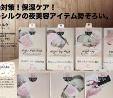 【締切有:ほんやら堂】シルク新商品がリニューアル!ハンドクリームと合わせて展開が単価アップの秘訣
