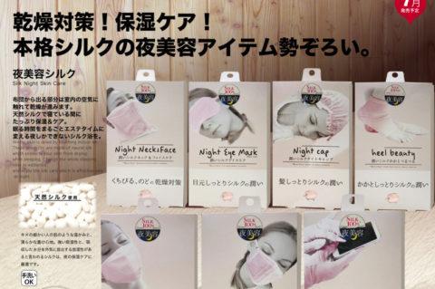【締切有:ほんやら堂】シルク新商品がリニューアル!ハンドクリームと合わせて単価アップ!