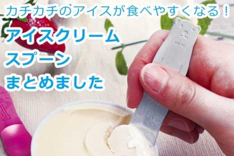 【まとめ:アイスクリームスプーン】種類も増えて今年も人気間違いなし!