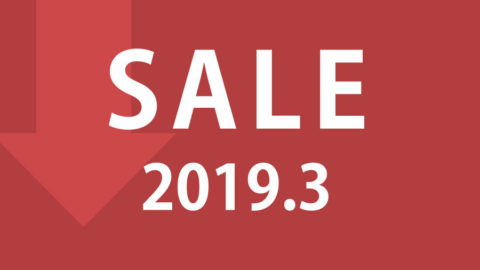 【セール情報】2019年3月のセール情報です