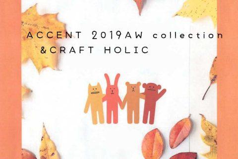 【締切あり:アクセント】お待たせしました!2019AWアクセントコレクション&クラフトホリックのご案内!