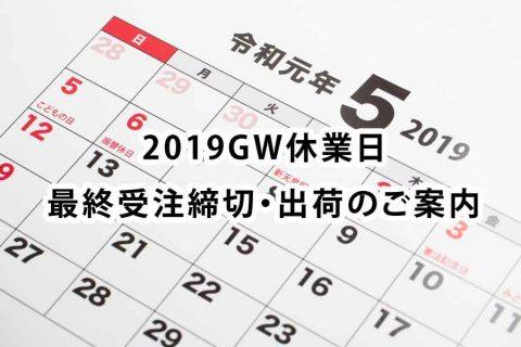 【重要:GW前最終受注案内】大型連休中売り逃しをしないために!2019年度版