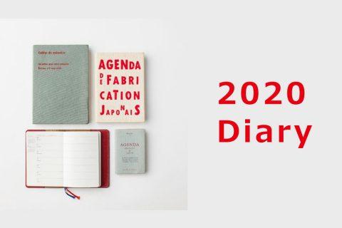 【まとめ・締切有:ダイアリー】2020年ダイアリー各メーカーで揃っています!