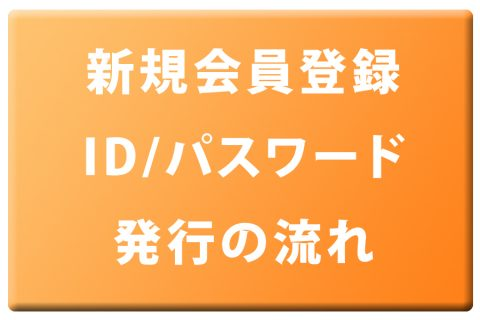 【重要:ご案内】個別ユーザー名/パスワードの新規取得方法