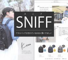 【新規取扱いメーカー:スニフ】高単価!アネロを展開しているならば更に必見!のバッグメーカー