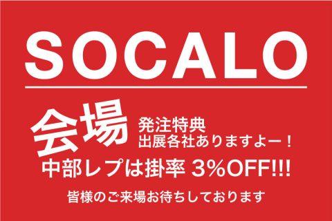 【SOCALO OSAKA 3】明後日より2日間開催!会場発注特典もご用意してご来場をお待ちしております
