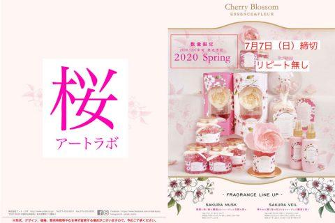 【締切有:アートラボ】完全受注生産!次は定番人気のあのシリーズの桜バージョンもあります!