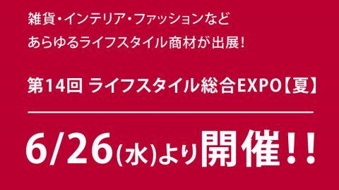【展示会:2019総合EXPO夏】恒例の中部レプ取扱いメーカーさん出展一覧です!!