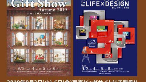【展示会:ギフトショー】来週開催!2019秋ギフトショー!!