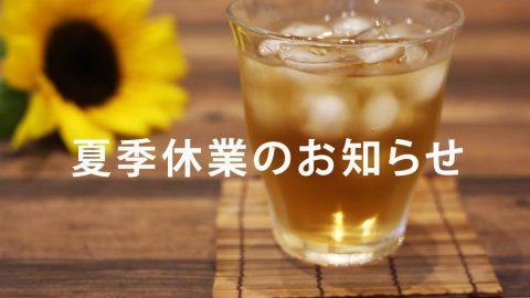 【重要】最終受注締切は8/4(日)!夏季休業日・最終受注・出荷日のお知らせ