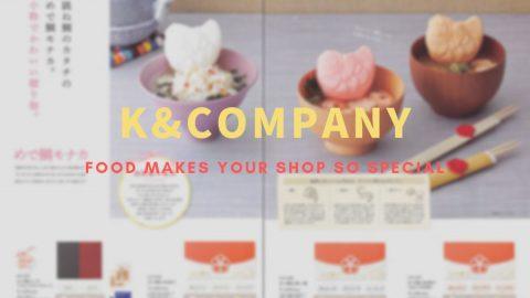 【新規取扱いメーカー:ケイアンドカンパニー】ロットは全て1から!リピートもしやすい食品メーカー取扱い開始!