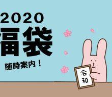 【福袋2020まとめ】お問い合わせも増えてきましたので随時アップ!限定モノは見逃すな!