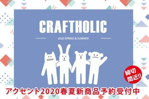 【締切間近:アクセント】2020春夏新商品予約受付中です!&毎年恒例福袋も受付開始!!