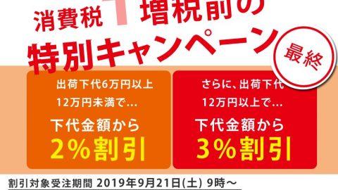 【増税前!最終】週末限定の特別キャンペーンやっちゃいます!