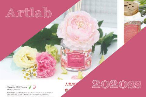 【締切有:アートラボ】母の日に花言葉の香りをプレゼント!アートラボさんが商品を紹介に来てくれました