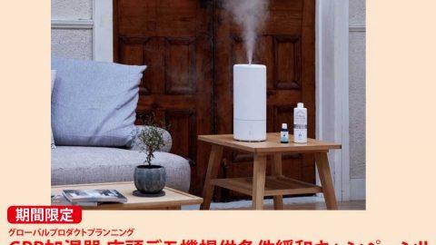 【締切有:GPP】今がチャンス!!加湿器デモ機キャンペーン!