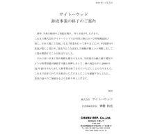 【サイトーウッド】卸事業終了のお知らせ