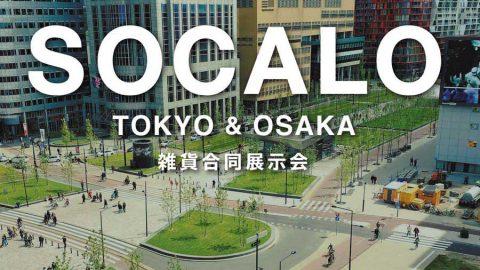 【展示会:SOCALO】12月は2週連続SOCALO展示会が開催されます!!