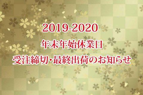 【重要】最終受注締切は12/22(日)!年末年始休業日・最終受注・出荷日のお知らせ