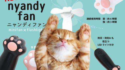 【締切有:デコレ】猫の手も借りたい!「ニャンディファン」流石のネーミングの確保確約締切は22日(日)まで!