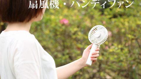 【まとめ:ハンディファン】夏の定番アイテムとなったハンディファン各種