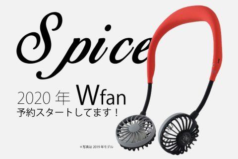 【スパイス】去年瀑売れランキングNo.1!2020年度版のWfanの受注開始してますよ!
