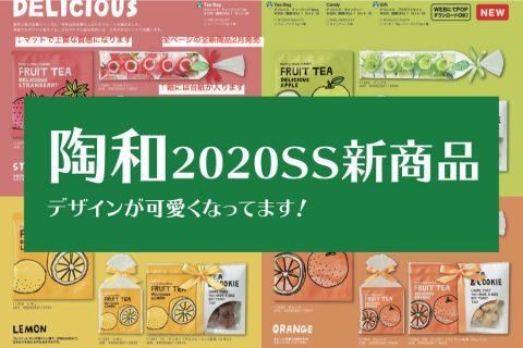 【陶和】2020SS新商品の商談をしました!デザインが洗練されて展開しやすくなってます!