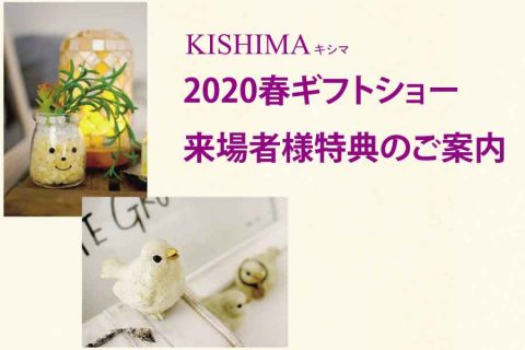 【キャンペーン:キシマ】お見逃し無く!キシマからギフトショー来場者様特典のご案内!