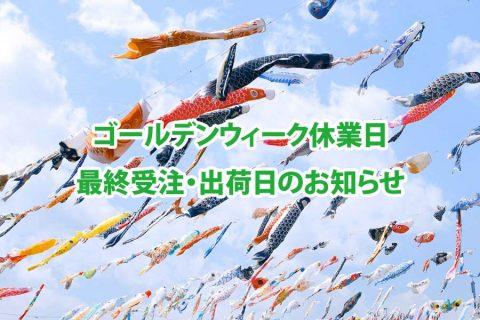 【重要】最終受注締切は4/26(日)!ゴールデンウィーク休業日・最終受注・出荷日のお知らせ