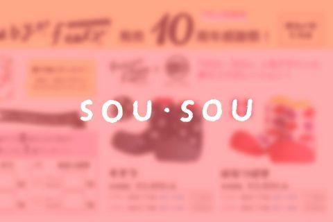 【ヒロ・エド】あの超有名テキスタイルブランドとのコラボレーション【sousou】