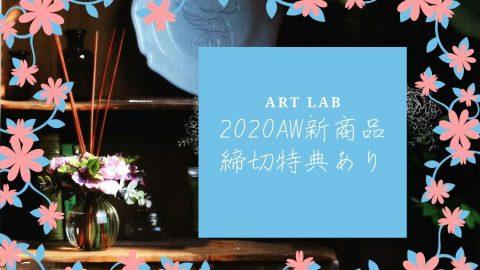 【締切有:アートラボ】2020AW新商品は締切までの発注で色々無料でついてくる!【つけなきゃ損】