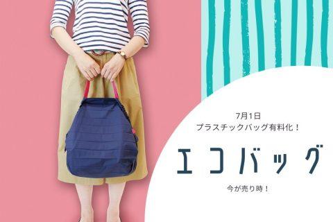 【まとめ:エコバッグ2020】いよいよ7月1日からプラスチックバッグ有料化!【過去にないほど売れてます】