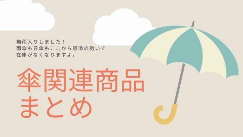 【まとめ:傘関連2020】梅雨入り!雨傘も日傘も7月に向けて在庫が変動します【周辺商品もチェック】