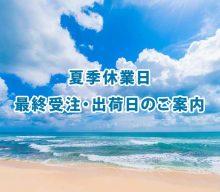 【重要】最終受注締切は8/2(日)と8/9(日)の2回です!
