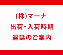 【重要:マーナ】(株)マーナ商品 出荷・入荷時期遅延のご案内