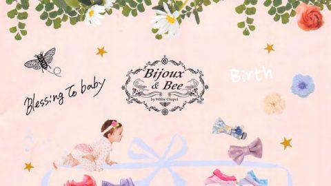 【新規取り扱いメーカー:ビジューアンドビー】ママデザイナーが作る、日本製にこだわったベビーブランド