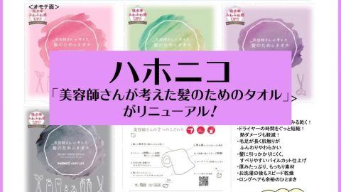 【ハホニコ】美容師さんが考えた紙のためのタオルがリニューアル!【しかも超絶売筋】