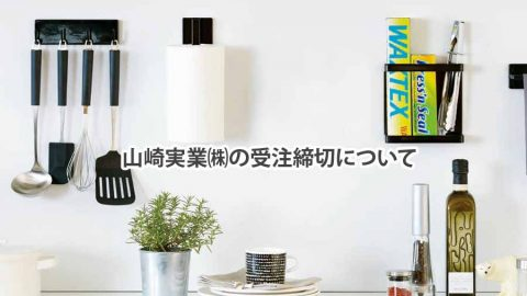 【重要:山崎実業】山崎実業(株)の受注締切について