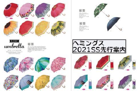 【締切有:ヘミングス】2021SS先行納品アイテムのご案内。ボトコと傘はお早めに。