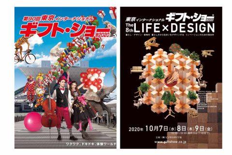 【展示会:ギフトショー】日本最大の雑貨見本市2020秋ギフトショーは来週開催されます!