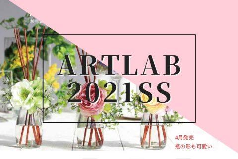 【締切有:アートラボ2021SS】春らしいドロップ型のディフューザーがおすすめ!【締切前特典あり】