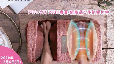 【締切12月6日:アテックス】ルルド2021春夏の新作がご予約受付中です!!