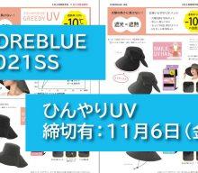 【締切有:コアブルー2021SS】UVひんやり商品は接客いらずのパッケージのコロナ対策済!