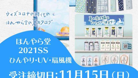【締切11月15日:ほんやら堂2021SS】ひんやり・日除け・UV・扇風機の仕入れ時期が本格化!