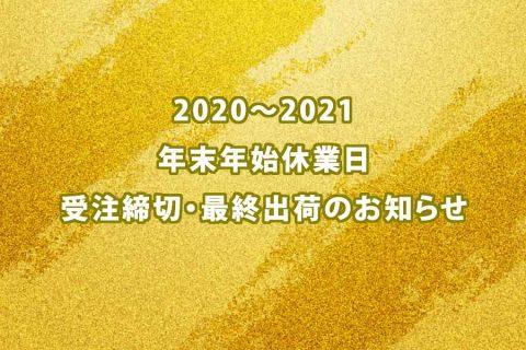 【重要:最終受注締切は12/20日(日)】年末年始最終受注/出荷日/休業日のお知らせ