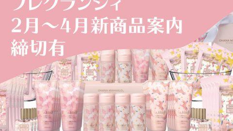 【締切有:フレグランシィ】春の2月〜4月発売の新商品予約受注
