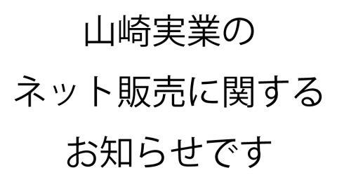 【山崎実業】ネット販売時のルール改正について